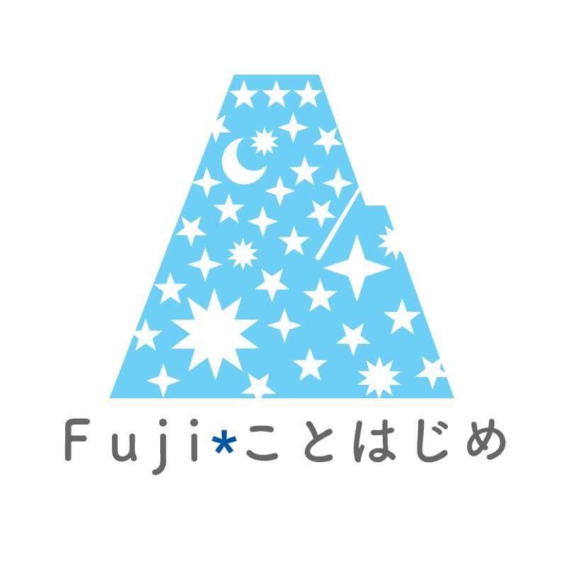 Fujiことはじめ